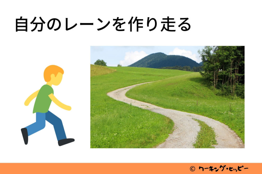 自分の道を行く