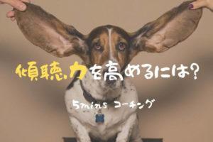 傾聴力を高める
