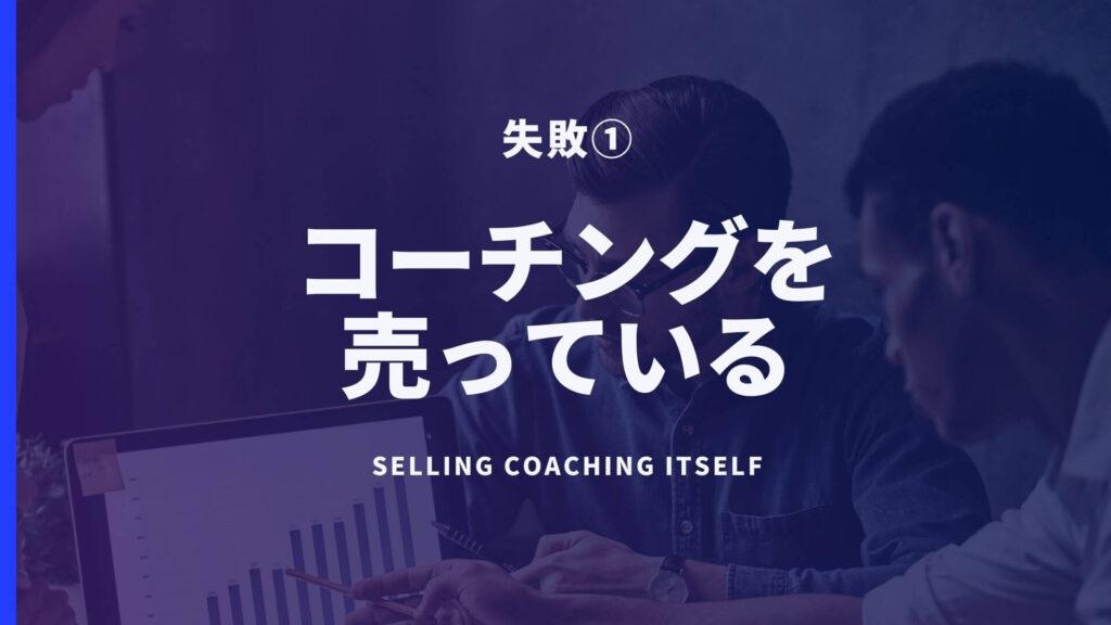 selling-coaching