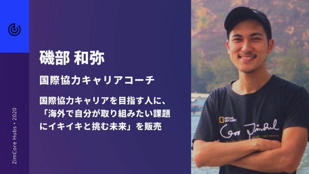 国際協力キャリアコーチ