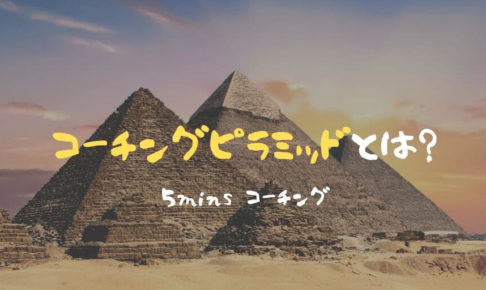 コーチングピラミッドとは?
