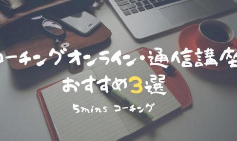 コーチングオンライン/通信講座