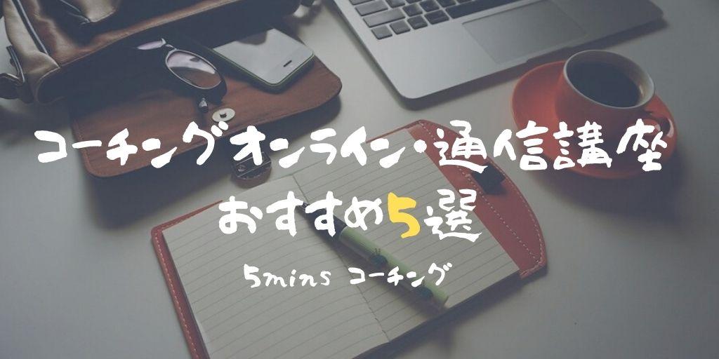 コーチングオンライン講座