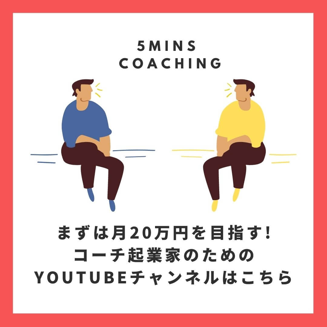 coachinig-youtube
